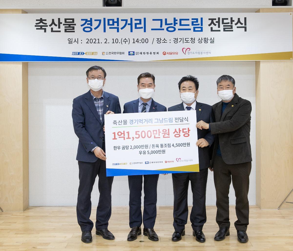 경기도내 축산농가 '경기 먹거리 그냥드림 '에 1억1,500만 원 상당 축산물 기부