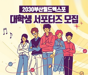 부산시, 이삼부(2030부산월드엑스포) 대학생 서포터즈 모집 안내(2.1.~3.12.)
