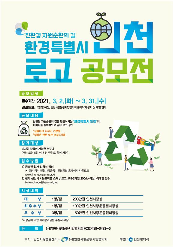 """""""친환경 자원순환의 길, 함께 걸어요!"""" 인천시, 환경특별시 인천 로고 공모전 개최"""