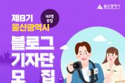 울산시, 제8기 울산광역시 블로그기자단 모집