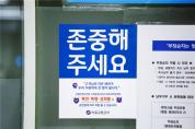서울지하철 감정노동피해 폭언‧폭행 등 176건… 보호전담TF로 전방위 지원