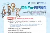 인천시, 2021년 인천 드림FOR청년통장 참여자 모집