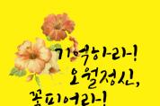 광주광역시, 제41주년 5‧18기념행사 슬로건 공모