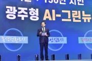 광주형 AI-그린뉴딜 제1호 민간유치  빛고을 수소연료전지발전소 건립 착수