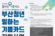 부산시, 중소기업 재직 청년에 100만 원 복지포인트 지원