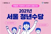 서울시, 올해 약2만 명 미취업 청년에'청년수당'…참여자 모집