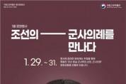 '조선왕실의 군사의례'온라인 문제 풀면 가방 등 선물 증정