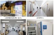 국립중앙의료원에 '코로나19 중앙예방접종센터' 설치 완료