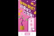 '저축액 2배~4배 이상 목돈 마련' 서울시, 취약계층 통장사업 참여자 모집