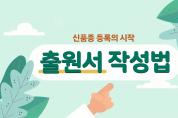 """""""신품종 출원서 작성, 어렵지 않아요"""""""