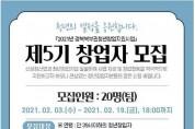 제5기 경상북도 북부권 청년창업자 모집