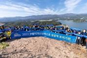 2022 강원세계산림엑스포 본격 준비 돌입